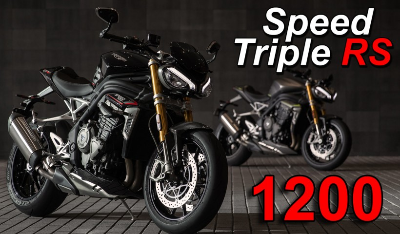 2021 Triumph Speed Triple 1200 RS New Model Overview